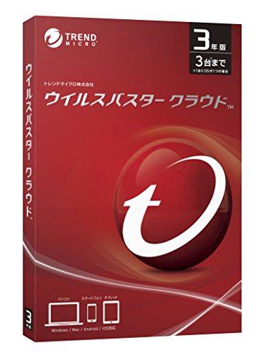 ウイルスバスター クラウド (最新版) | 3年 3台版 | セキュリティソフト | Win/Mac/iOS/Android対応