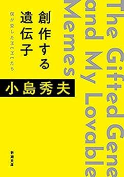 [小島秀夫]の創作する遺伝子―僕が愛したMEMEたち―(新潮文庫)
