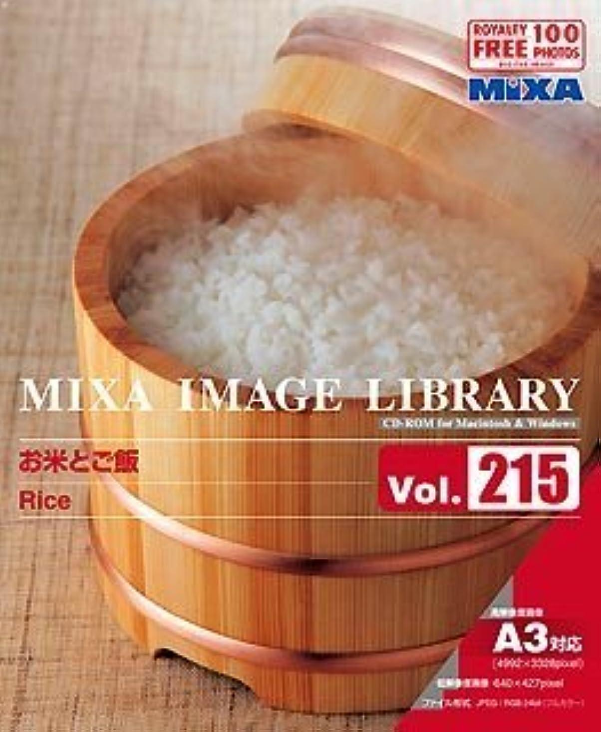 ペインギリックリンス長さMIXA Image Library Vol.215 お米とご飯