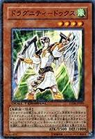 遊戯王シングルカード ドラグニティ-ドゥクス スーパーレア dt06-jp009