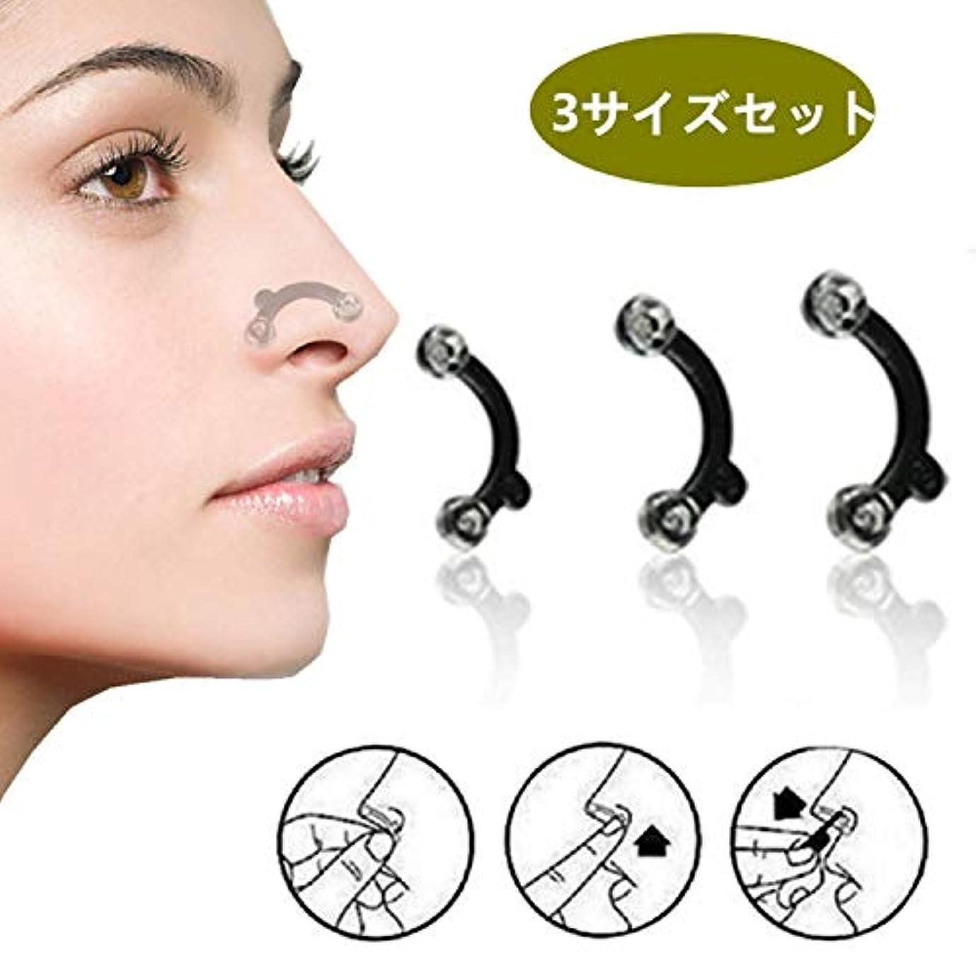 仕立て屋単位エイリアン鼻プチ 柔軟性高く ハナのアイプチ 痛くない 矯正プチ 整形せず24.5mm/25.5mm/27mm全3サイズセット ブラック