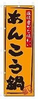 のぼり のぼり旗 あんこう鍋(W600×H1800)