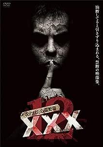 呪われた心霊動画 XXX(トリプルエックス)12 [DVD]