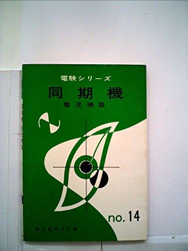 同期機―附・整流機器 (1952年) (電検シリーズ〈第14〉)