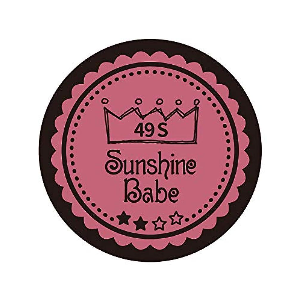 ブリッジ差別化する適応的Sunshine Babe カラージェル 49S カシミアピンク 4g UV/LED対応
