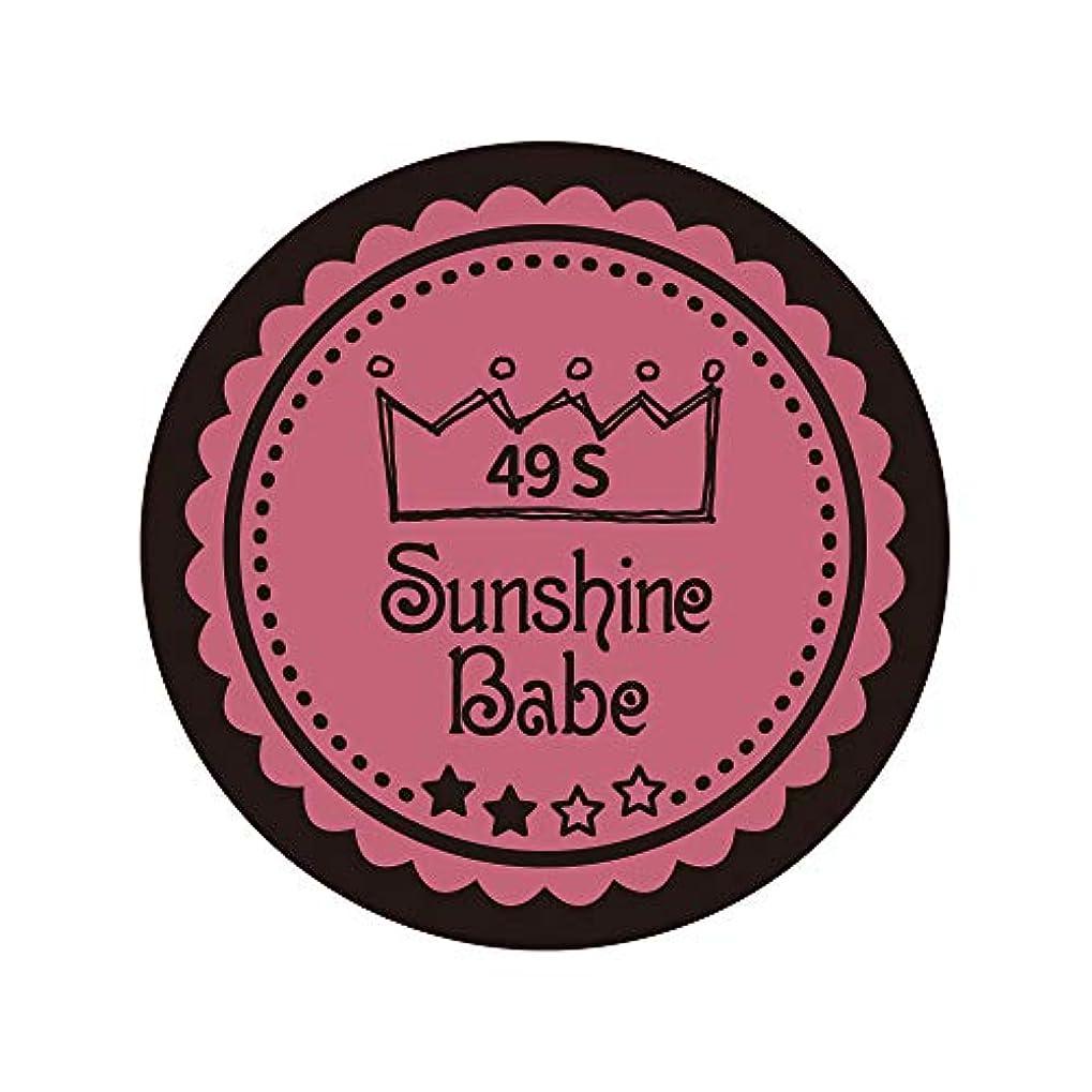 付ける憧れチーズSunshine Babe カラージェル 49S カシミアピンク 2.7g UV/LED対応