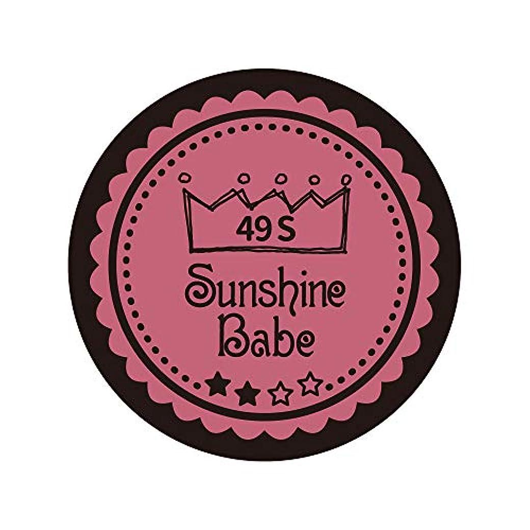 借りているにやにや親密なSunshine Babe カラージェル 49S カシミアピンク 2.7g UV/LED対応