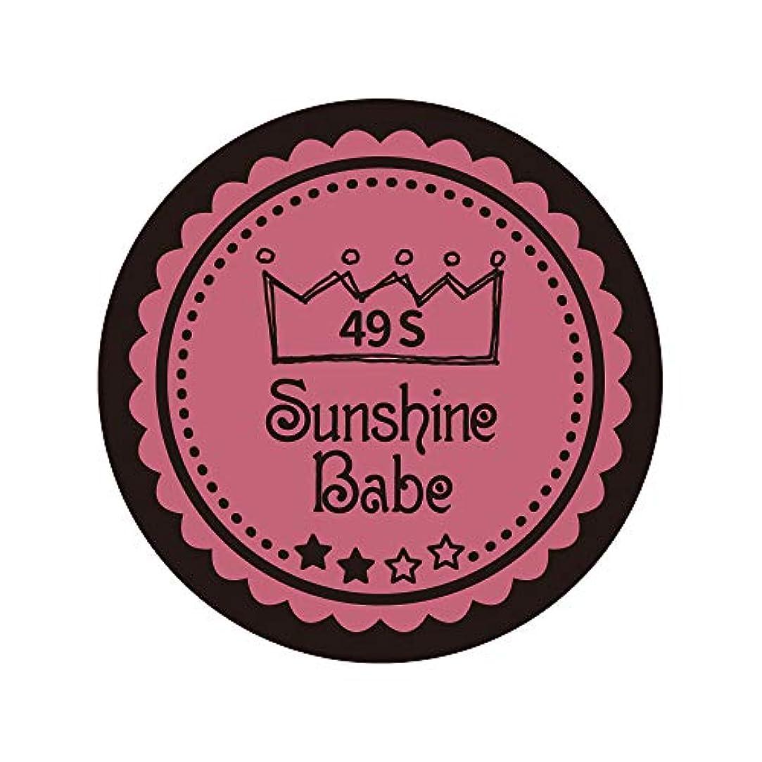最初はミシン目準拠Sunshine Babe カラージェル 49S カシミアピンク 4g UV/LED対応