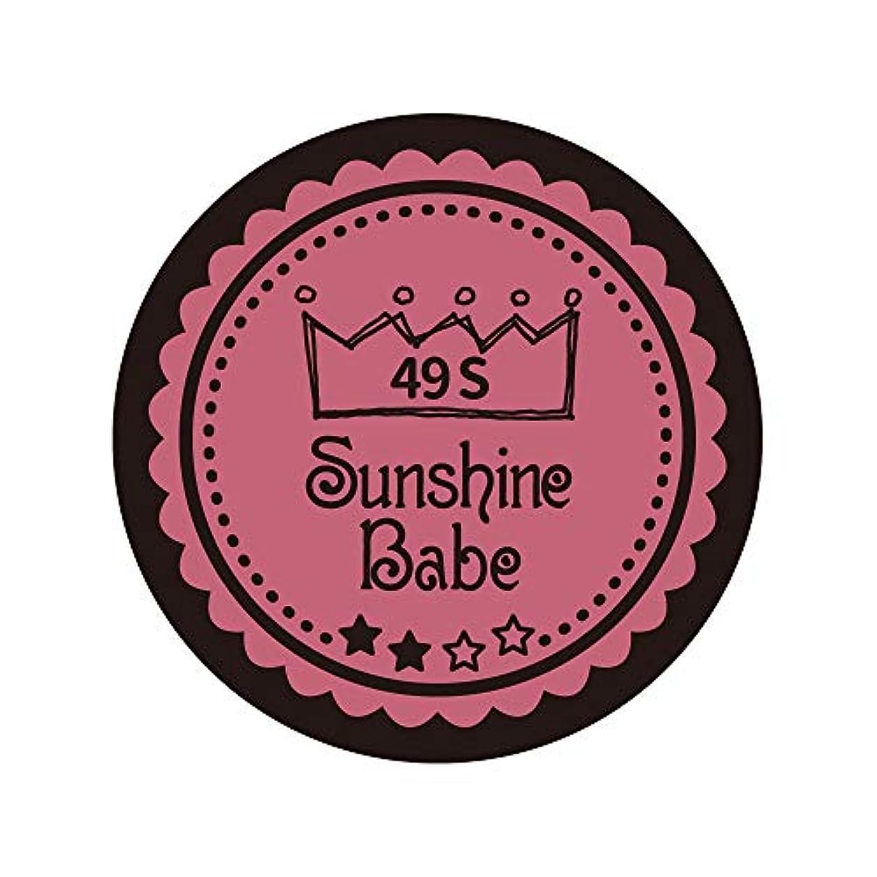 値するモールス信号ピカリングSunshine Babe カラージェル 49S カシミアピンク 2.7g UV/LED対応