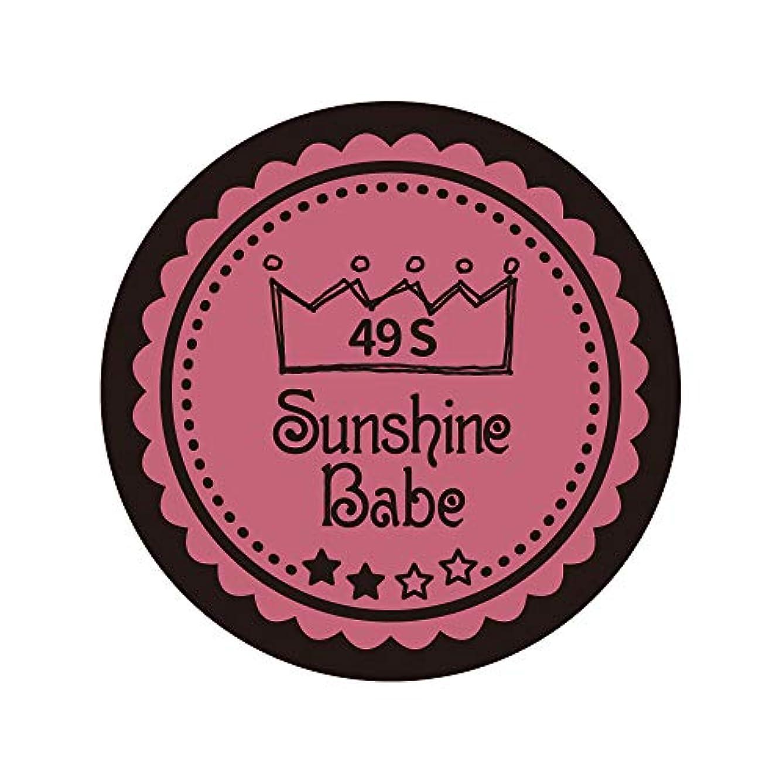有彩色の絶滅させる詳細なSunshine Babe カラージェル 49S カシミアピンク 4g UV/LED対応