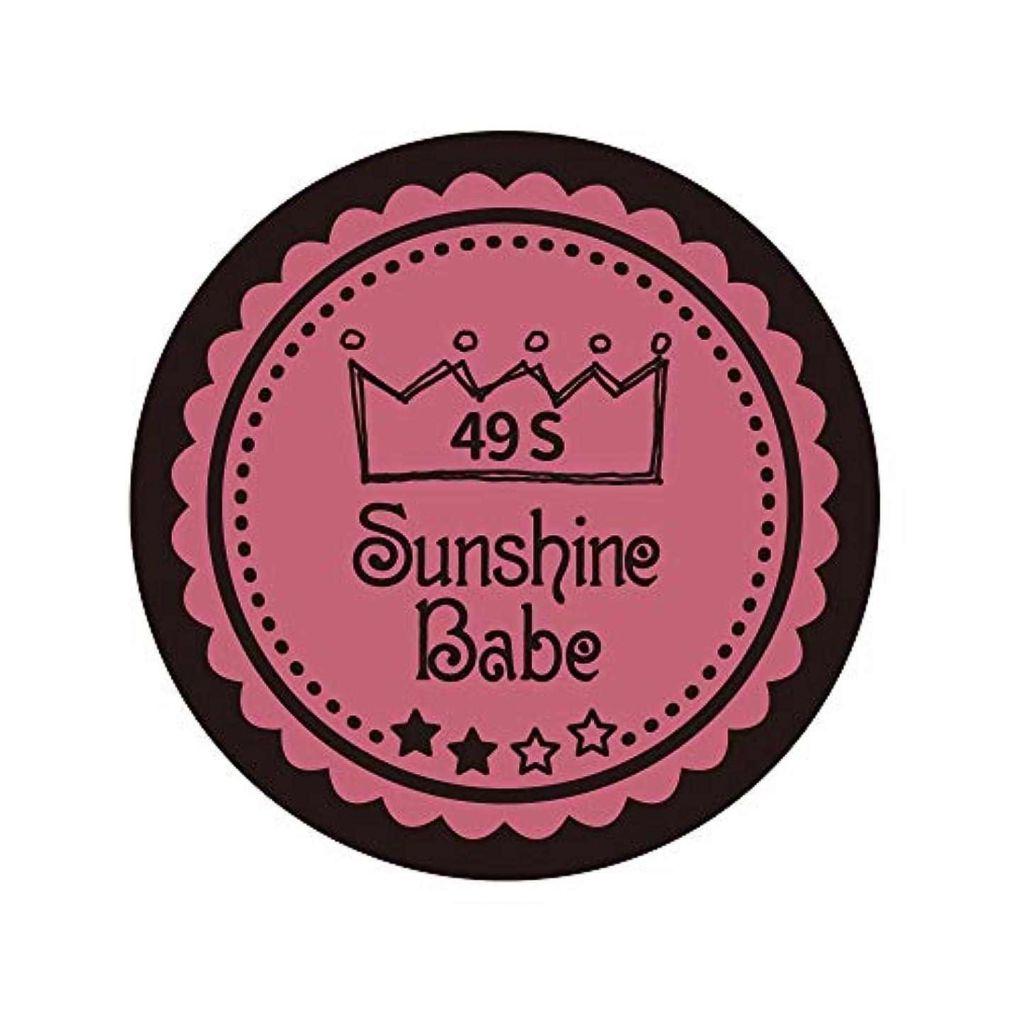 処分したはい文化Sunshine Babe カラージェル 49S カシミアピンク 4g UV/LED対応