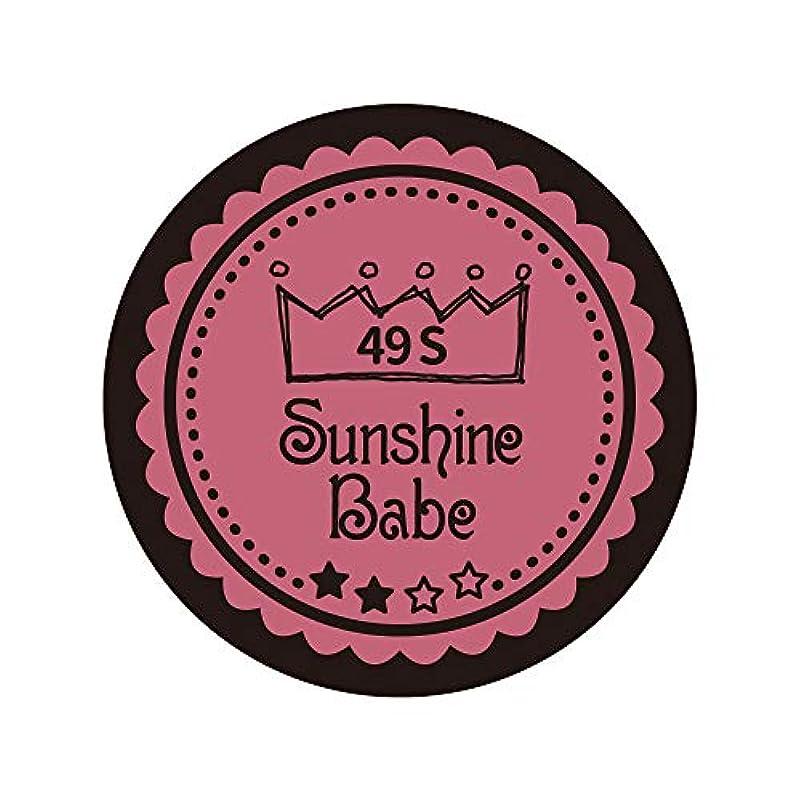 非難お香しなやかSunshine Babe カラージェル 49S カシミアピンク 2.7g UV/LED対応