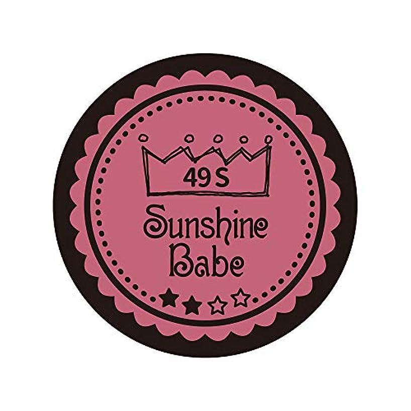 できれば目に見える移行するSunshine Babe カラージェル 49S カシミアピンク 2.7g UV/LED対応