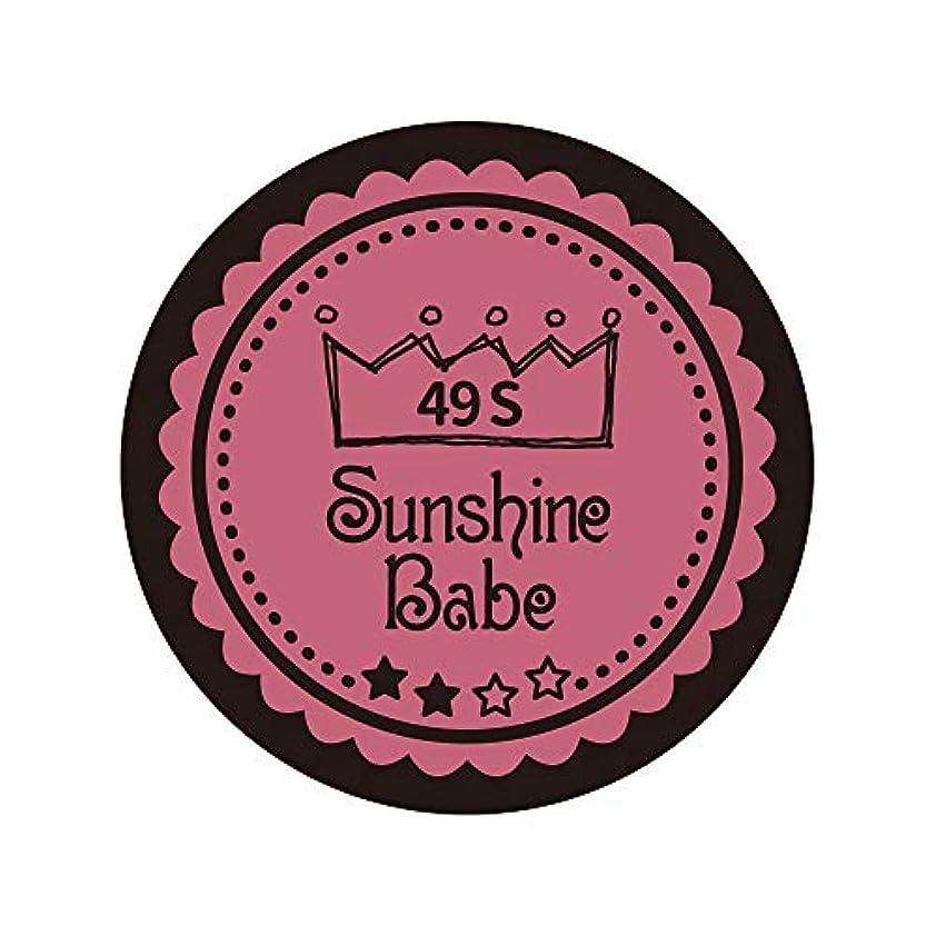ノベルティがっかりするラベSunshine Babe カラージェル 49S カシミアピンク 4g UV/LED対応