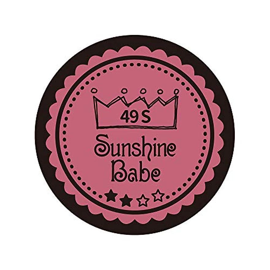 円形アノイ不潔Sunshine Babe カラージェル 49S カシミアピンク 4g UV/LED対応