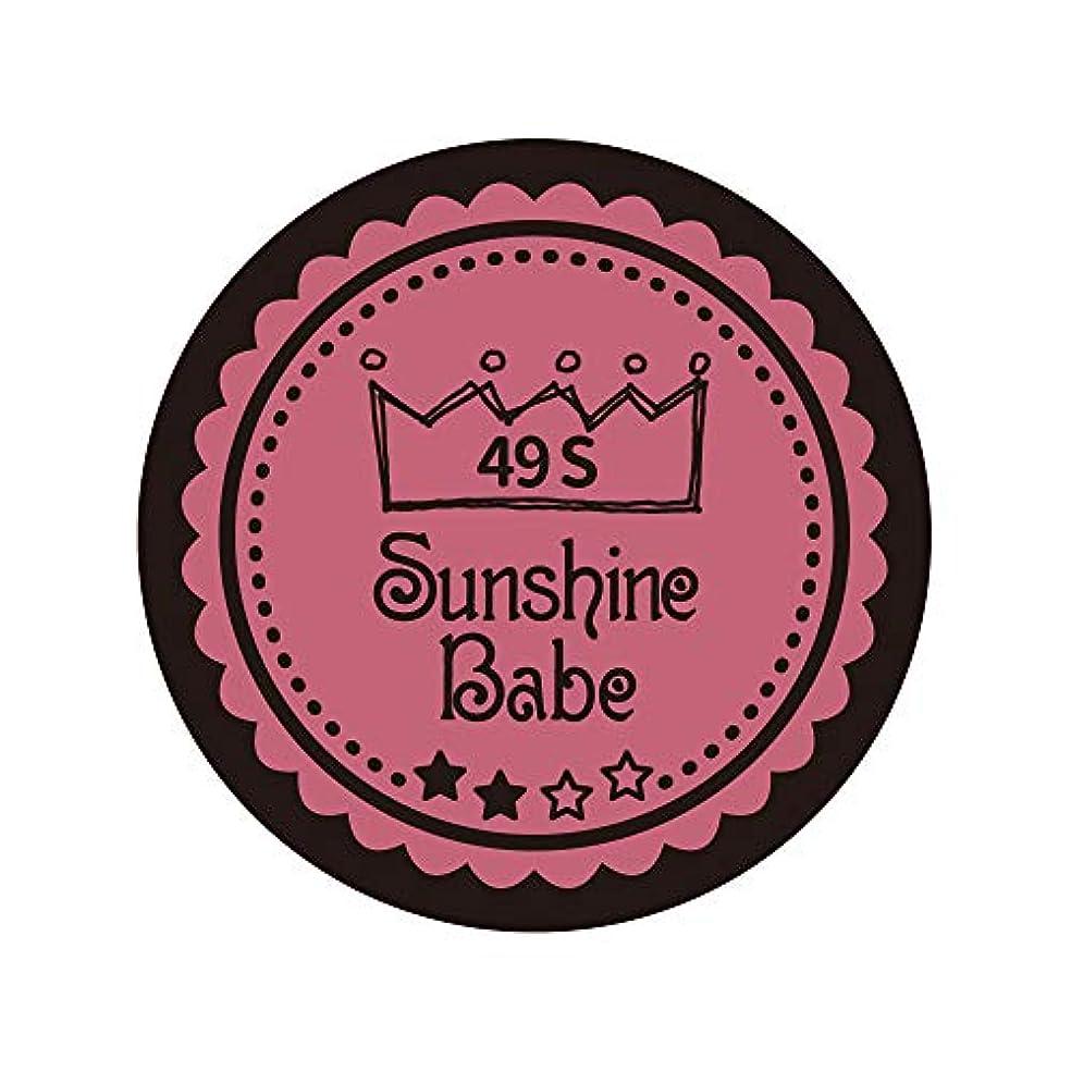 決済人実現可能性Sunshine Babe カラージェル 49S カシミアピンク 4g UV/LED対応