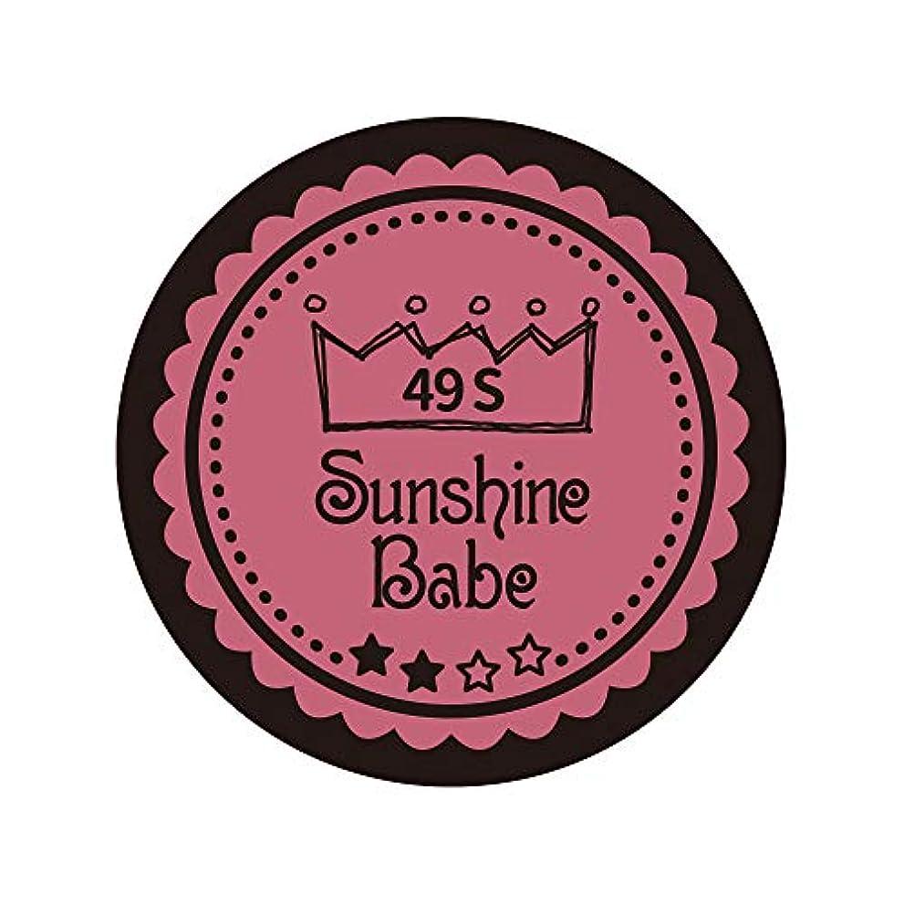腐食する思われる適格Sunshine Babe カラージェル 49S カシミアピンク 4g UV/LED対応