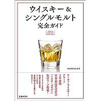 改訂版ウイスキー&シングルモルト完全ガイド
