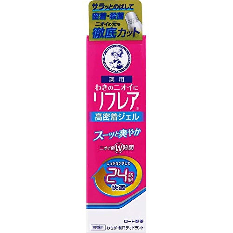 見るモンキー少ない(ロート製薬)メンソレータム リフレア デオドラントジェル 30g(医薬部外品)(お買い得3個セット)