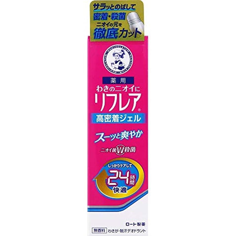 コロニー誠意流暢(ロート製薬)メンソレータム リフレア デオドラントジェル 30g(医薬部外品)(お買い得3個セット)