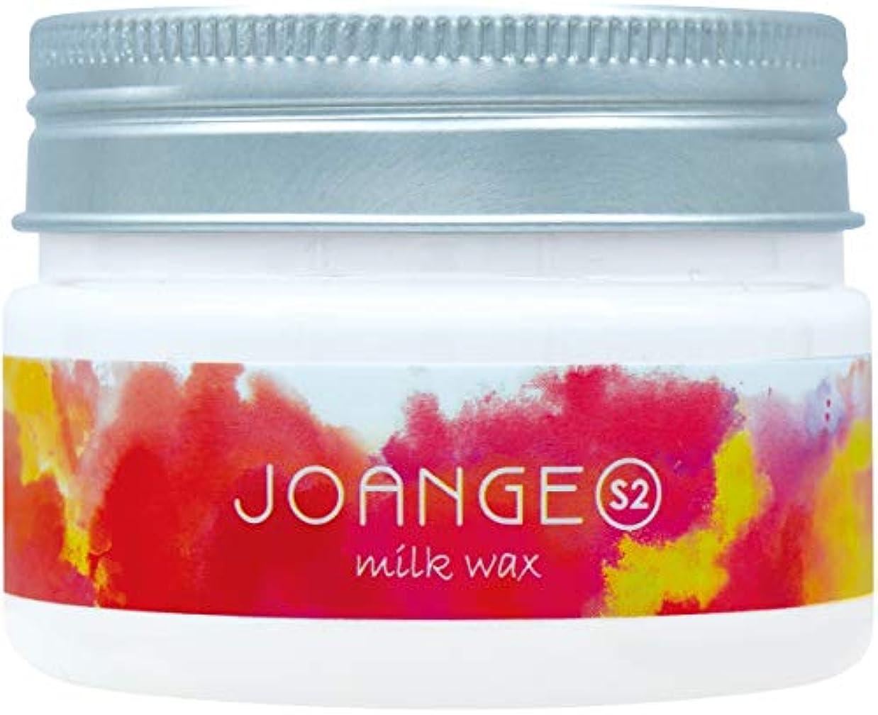 香りバラバラにするなぜならジョアンジュ カラーケア ミルクワックスS2
