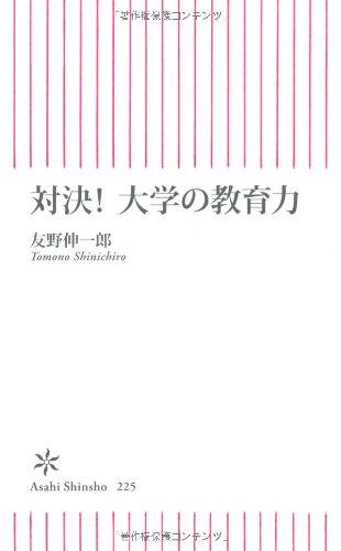 対決! 大学の教育力 (朝日新書)の詳細を見る