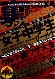 裏BUBKA 2004年10月号/特集 女子中学生ワールド/コアマガジン