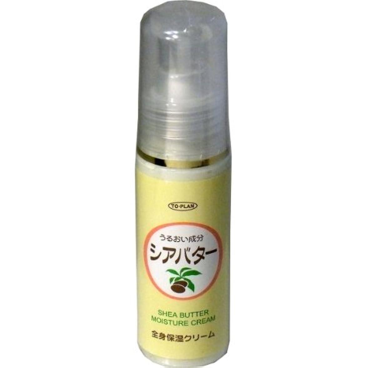 施設感情許可トプラン シアバター全身保湿クリーム ポンプ 50mL (商品内訳:単品1個)
