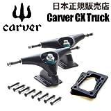 carver カーバースケートボード CX4 TRUCK SET BLACK ブラック トラック セット サーフスケート スケートトラック