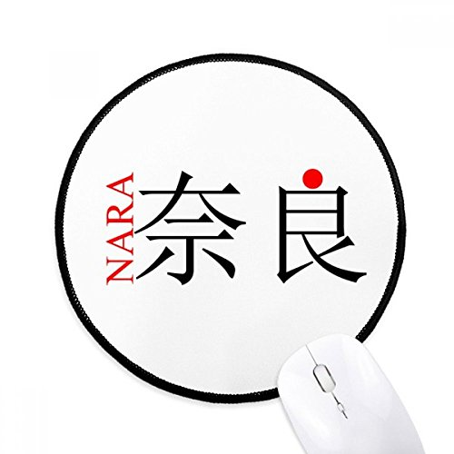 奈良市の名前は日本の赤い太陽旗 ラウンド・ノンスリップ・マウ...