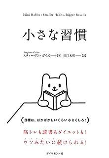 小さな習慣 スティーヴン・ガイズ (著) 【ブックレビュー】