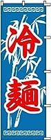 のぼり旗 冷麺 S71872 600×1800mm 株式会社UMOGA