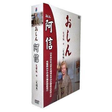 NHK 連続テレビ小説 おしん DVD-BOX 7.完結編【並行輸入品】台湾正規品(台湾題名:阿信) 日本語音声