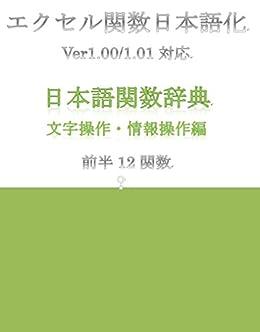 [貝原輝昌]のエクセル関数日本語化 日本語関数辞典 文字操作・情報操作編 前半12関数