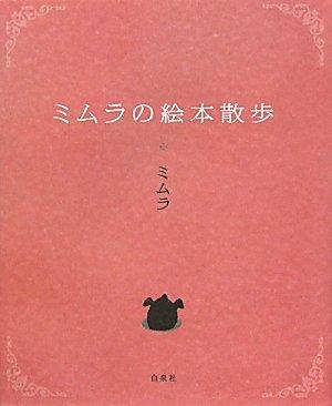 ミムラの絵本散歩の詳細を見る