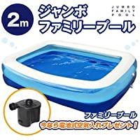 ブレイン 電動空気入れ付き+2Mジャンボファミリープール ブルー 2M 大型家庭用プール ファミリープール