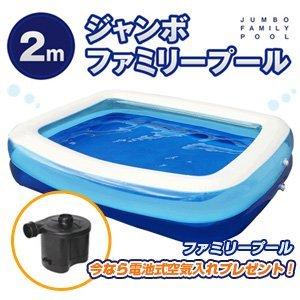 ブレイン 電動空気入れ付き+2Mジャンボファミリープール ブルー 2M 大型家庭用プール ファミリープール...