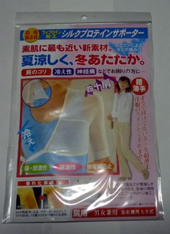 狂う裏切るファイル日本製 UV 紫外線カット シルクプロテインサポーター 肩用
