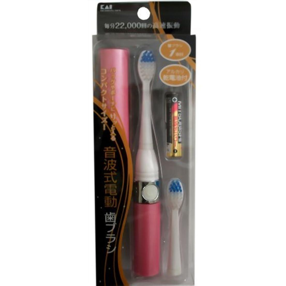 慈悲スイ一節貝印 音波式電動歯ブラシ ピンク 電池付 KQ0396