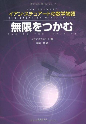無限をつかむ: イアン・スチュアートの数学物語の詳細を見る