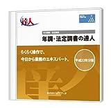年調・法定調書の達人 Standard Edition CD-ROM版