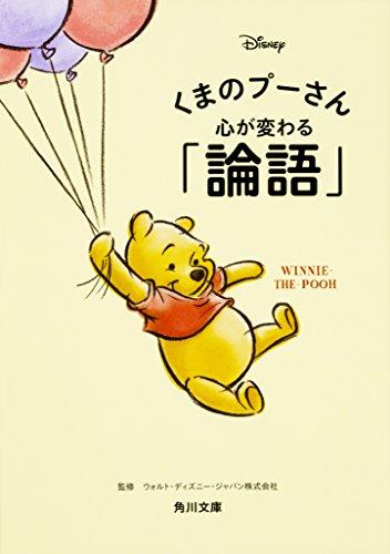 くまのプーさん 心が変わる「論語」 (角川文庫)