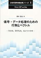 信号・データ処理のための行列とベクトル- 複素数,線形代数,統計学の基礎 - (次世代信号情報処理シリーズ 1)