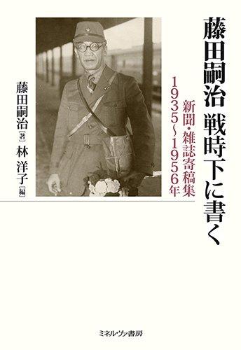 藤田嗣治 戦時下に書く:新聞・雑誌寄稿集 1935~1956年