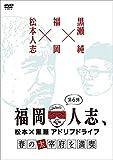 福岡人志、松本×黒瀬アドリブドライブ 第6弾 春の太宰府を満喫[DVD]