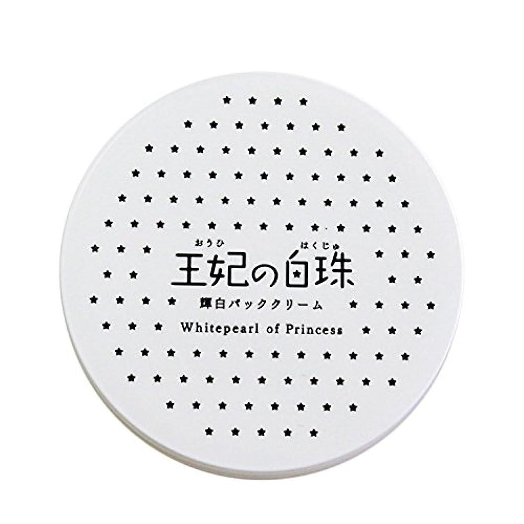 フレキシブル恐れレイアウトチュラコス 王妃の白珠 SR 25g 輝肌パッククリーム 洗い流すタイプ