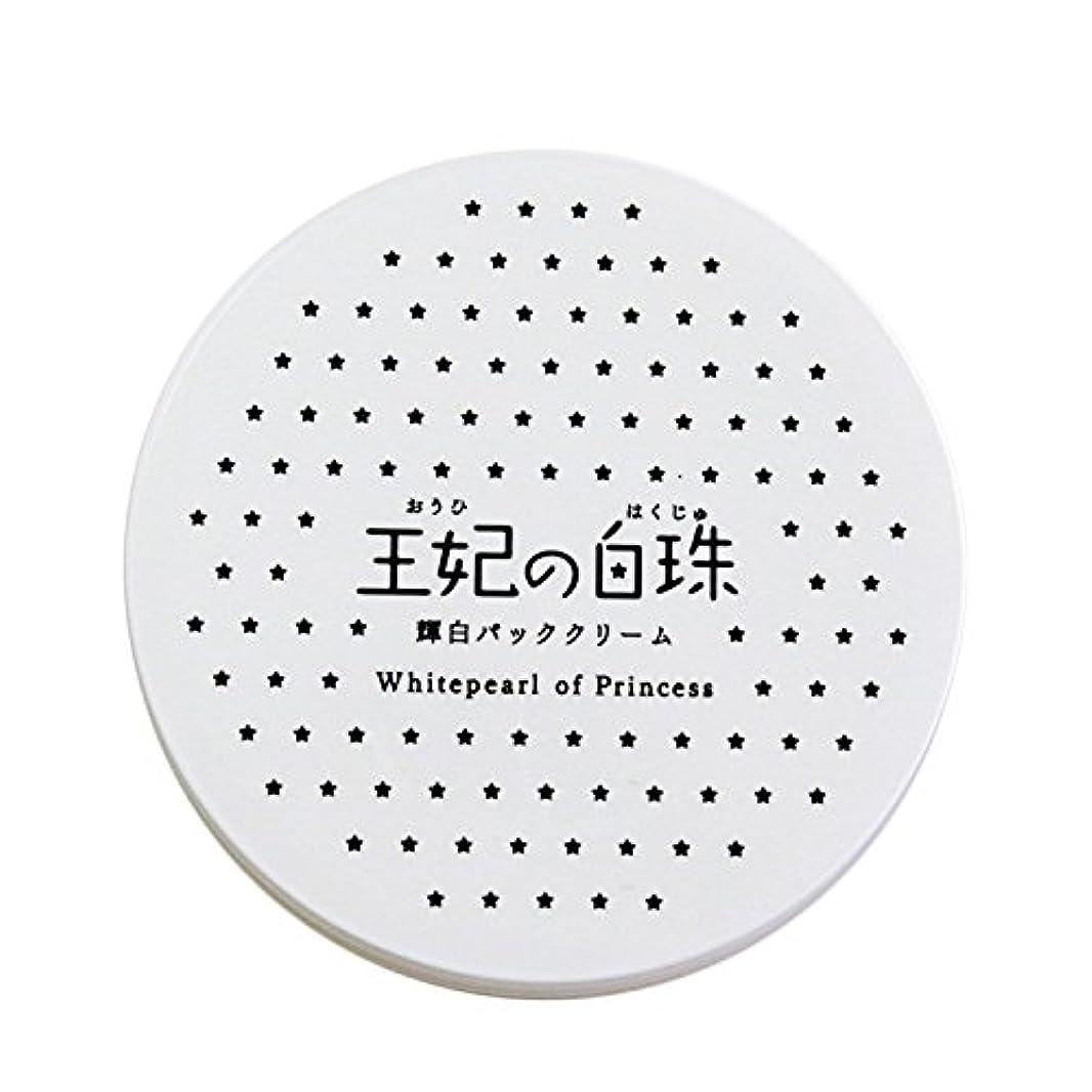 ミサイル伝統的愛情深いチュラコス 王妃の白珠 SR 25g 輝肌パッククリーム 洗い流すタイプ