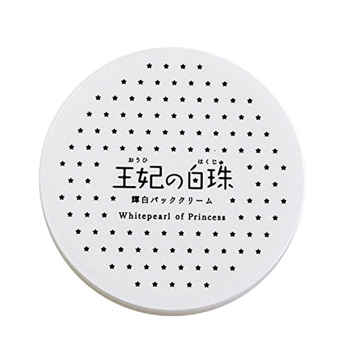 チュラコス 王妃の白珠 SR 25g 輝肌パッククリーム 洗い流すタイプ