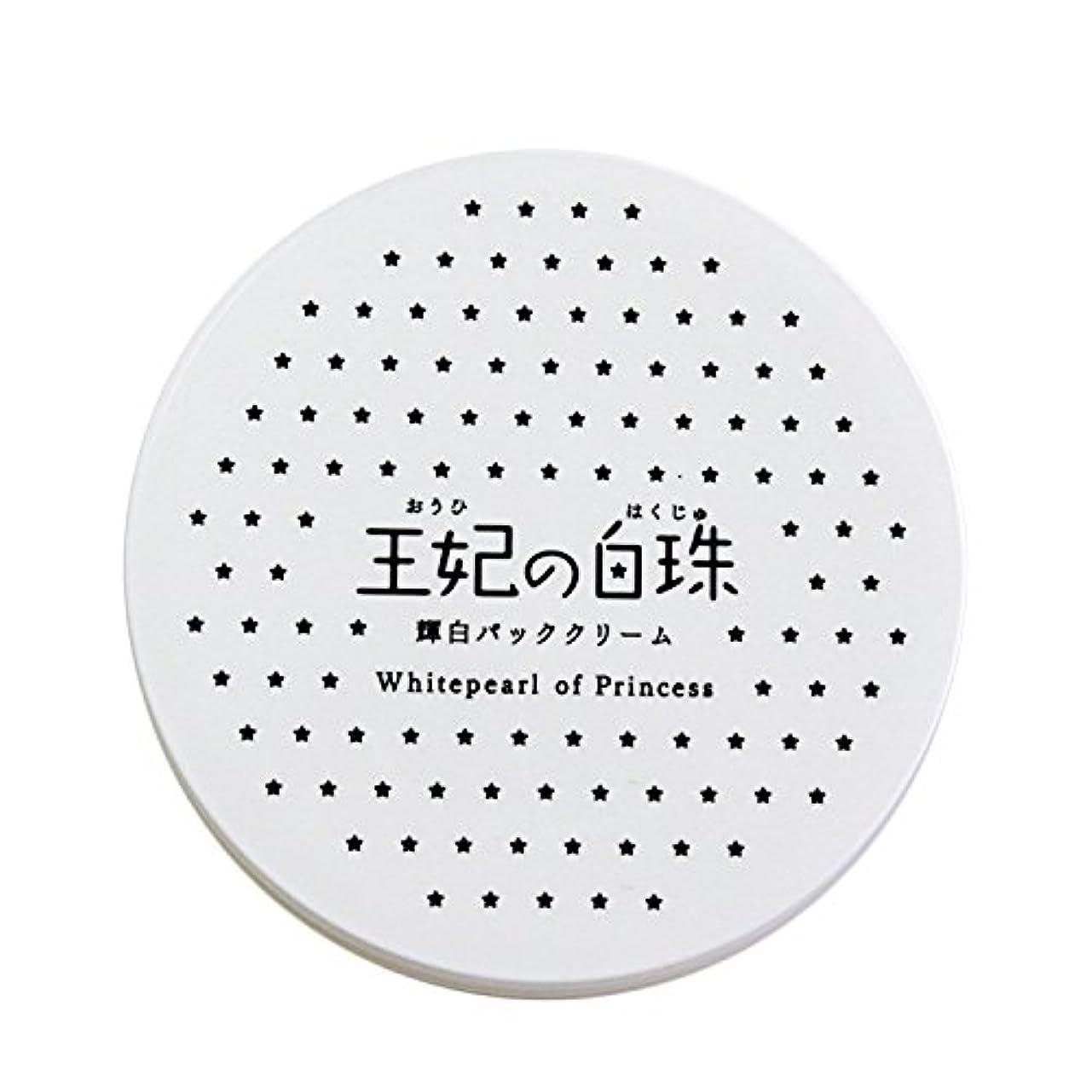 コンパニオンウッズ三角チュラコス 王妃の白珠 SR 25g 輝肌パッククリーム 洗い流すタイプ