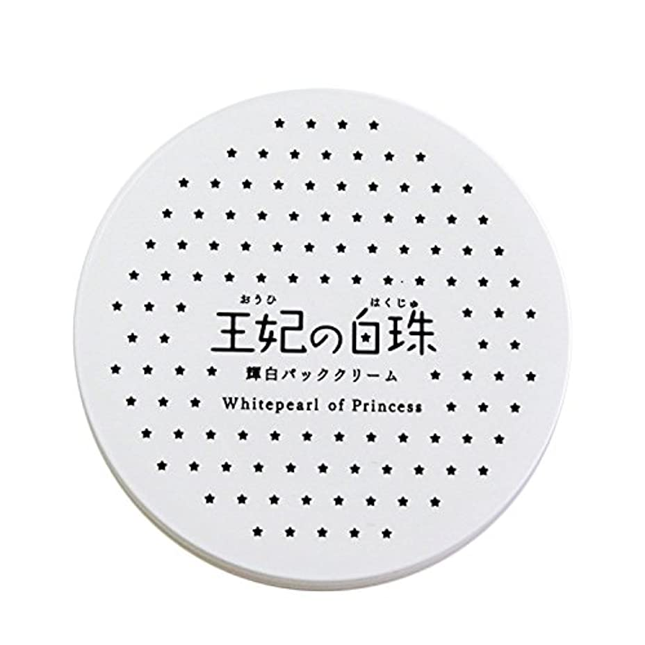 表現期限切れ皿チュラコス 王妃の白珠 SR 25g 輝肌パッククリーム 洗い流すタイプ
